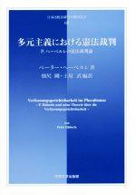 多元主義における憲法裁判論 P.ヘーベルレの憲法裁判論(日本比較法研究所翻訳叢書69)(単行本)