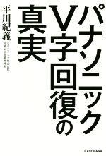 パナソニックV字回復の真実(単行本)