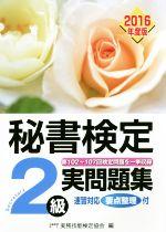 秘書検定 2級実問題集(2016年度版)(別冊解答付)(単行本)