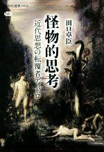 怪物的思考 近代思想の転覆者ディドロ(講談社選書メチエ619)(単行本)