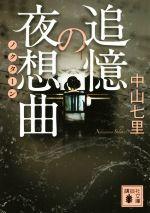 追憶の夜想曲(講談社文庫)(文庫)