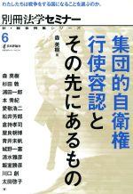 集団的自衛権行使容認とその先にあるもの(別冊法学セミナーNo.234新・総合特集シリーズ6)(単行本)