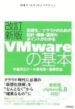 VMwareの基本 改訂新版 vSphere6.0対応 仮想化/クラウドのための設計・構築・運用のポイントがわかる(単行本)