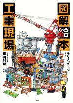 図解絵本 工事現場(児童書)