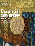 Essential細胞生物学 原書第4版(単行本)