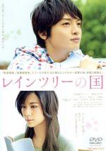 レインツリーの国(通常版)(通常)(DVD)