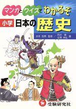 小学用 マンガとクイズでわかるぞ日本の歴史(児童書)
