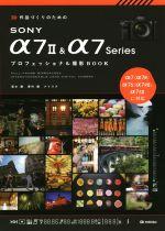 作品づくりのためのSONY α7 2 & α7Seriesプロフェッショナル撮影BOOK(単行本)