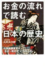 お金の流れで読む日本の歴史 元国税調査官が「古代~現代史」にガサ入れ(単行本)