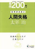 人間失格(エルパカ文庫)(文庫)