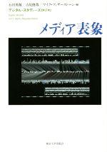 デジタル・スタディーズ メディア表象(第2巻)(単行本)