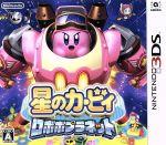 星のカービィ ロボボプラネット(ゲーム)