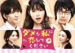 ダメな私に恋してください DVD-BOX(通常)(DVD)