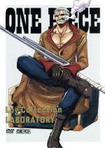 "ONE PIECE Log Collection""LABORATORY""(TVアニメ第595話~第611話)(通常)(DVD)"