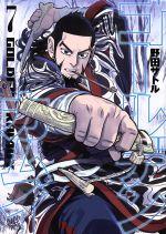 ゴールデンカムイ(7)(ヤングジャンプC)(大人コミック)
