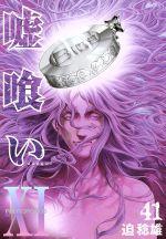 嘘喰い(41)(ヤングジャンプC)(大人コミック)