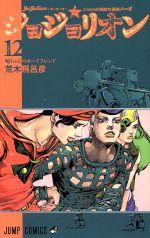 ジョジョリオン ジョジョの奇妙な冒険part8(12)(ジャンプC)(少年コミック)