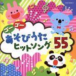 コロムビアキッズ ゴーゴー あそびうた ヒットソング55(通常)(CDA)