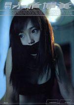 月刊 永作博美(SHINCHO MOOK)(写真集)
