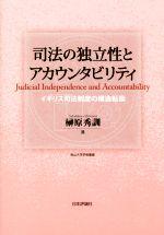 司法の独立性とアカウンタビリティ イギリス司法制度の構造転換(南山大学学術叢書)(単行本)