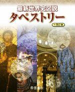 最新世界史図説 タペストリー 十四訂版(単行本)