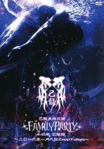 己龍単独公演「FAMILY PARTY」千秋楽-己龍編- ~二〇一六年一月八日 Zepp Tokyo~(通常)(DVD)