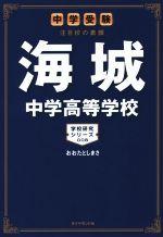 中学受験 注目校の素顔 海城中学高等学校(学校研究シリーズ008)(単行本)