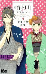 椿町ロンリープラネット(3)(マーガレットC)(少女コミック)