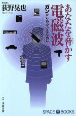 あなたを脅かす電磁波 ガンから身を守るために(SPACE E BOOKS)(単行本)
