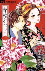 青楼オペラ(3)(フラワーCベツコミ)(少女コミック)