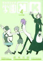 学園K(4)(GファンタジーC)(大人コミック)