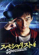 ドラマスペシャル「スペシャリスト4」(通常)(DVD)