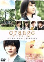 orange-オレンジ- 通常版(通常)(DVD)