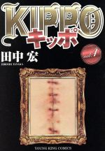 KIPPO(4)(ヤングキングC)(大人コミック)