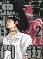 鬼門街(2)(ヤングキングC)(大人コミック)