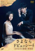 さよならドビュッシー~ピアニスト探偵 岬洋介~(通常)(DVD)