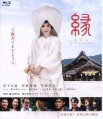 縁 The Bride of Izumo(Blu-ray Disc)(BLU-RAY DISC)(DVD)