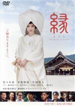 縁 The Bride of Izumo(通常)(DVD)