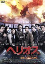ヘリオス 赤い諜報戦(通常)(DVD)