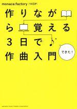 作りながら覚える3日で作曲入門(CD-ROM付)(単行本)