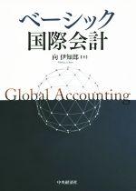 ベーシック国際会計(単行本)