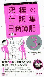 究極の仕訳集 日商簿記3級 第2版(TACセレクト)(単行本)
