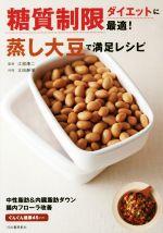 糖質制限ダイエットに最適!蒸し大豆で満足レシピ(単行本)