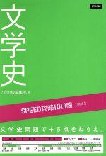 SPEED攻略10日間 国語 文学史(単行本)