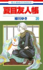 夏目友人帳(20)(花とゆめC)(少女コミック)