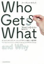 Who Gets What マッチメイキングとマーケットデザインの新しい経済学(単行本)