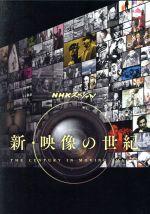 NHKスペシャル 新・映像の世紀 DVD-BOX(通常)(DVD)