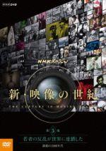 NHKスペシャル 新・映像の世紀 第5集 若者の反乱が世界に連鎖した 激動の1960年代(通常)(DVD)