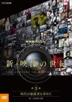 NHKスペシャル 新・映像の世紀 第3集 時代は独裁者を求めた 第二次世界大戦(通常)(DVD)