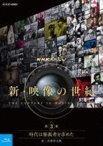 NHKスペシャル 新・映像の世紀 第3集 時代は独裁者を求めた 第二次世界大戦(Blu-ray Disc)(BLU-RAY DISC)(DVD)